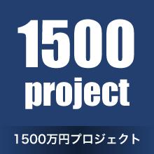 1500万円プロジェクト