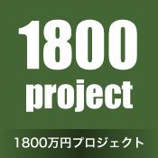 1800万円プロジェクト